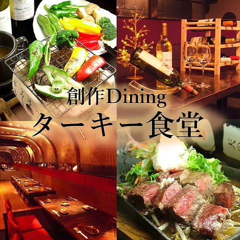 烏丸 創作Dining ターキー食堂