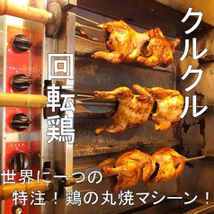墨国回転鶏料理 ルクアイーレ店のおすすめ料理1