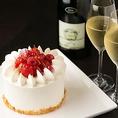 誕生日や記念日などのお祝い事にはこちらのコースがおすすめ。ご希望のお客様には、¥1000~(税別)でホールケーキをご用意いたします。大切な方と素敵な時間をごゆっくりお過ごしください。