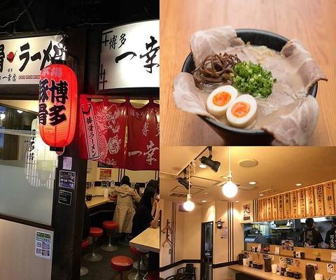 博多 一幸舎 京都店|店舗イメージ1
