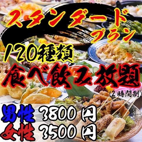 近鉄八尾駅すぐ!2時間飲み放題付きコース2500円~☆
