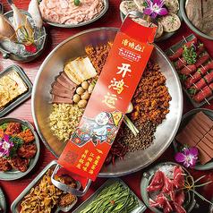譚鴨血 上野店のおすすめ料理1
