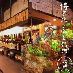 雛鶴 横浜の写真
