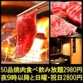 【夜9時以降がお得その2】焼肉50品食べ放題飲み放題通常2980円が2800円とお得