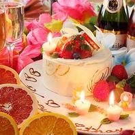 ■記念日や誕生日に♪デザートプレーとサービス!