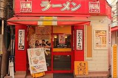 風風ラーメン 武蔵小金井店の写真