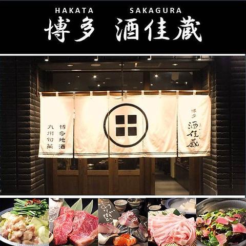 【旨い地酒置いてます】地元福岡の地酒、九州産の食材にこだわった注目の和食居酒屋!