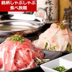 うまいもん UMAIMON 新橋駅前店のおすすめ料理1