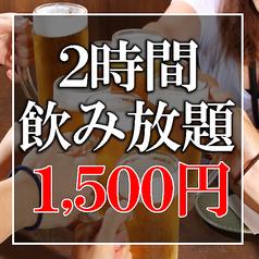 吉蔵 浦和店の特集写真