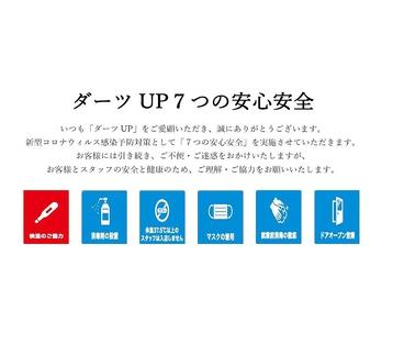 UP 新宿靖国通り店 ダーツ Darts アップのおすすめ料理1