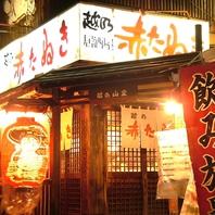 新潟駅南口徒歩1分!最大50名まで宴会可!貸切は35名~