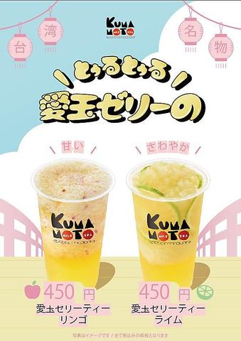 熊本ミルクティー琴平店