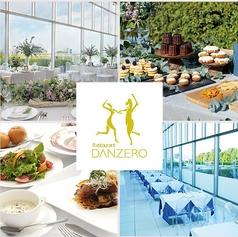 フレンチレストラン ダンゼロ DANZEROの写真