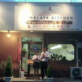 インドネパール料理 HIMALAYAキッチン