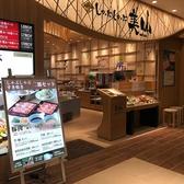 しゃぶしゃぶ美山 二俣川店の詳細