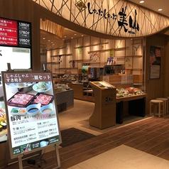 しゃぶしゃぶ美山 二俣川店の写真
