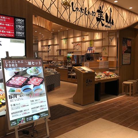 美山 ジョイナステラス二俣川店