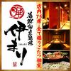 海鮮個室酒場 伊まり 大通駅前店の写真