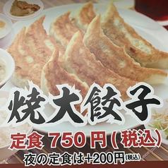 満福 美味中華の写真