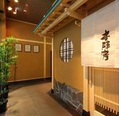 手打ちそば 日本橋 本陣房の雰囲気3