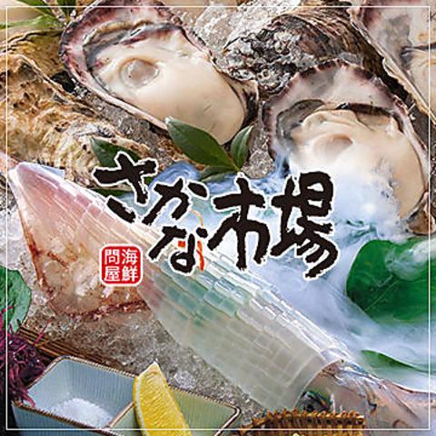 絶品活イカと鮮度抜群の魚介が美味しい海鮮居酒屋!