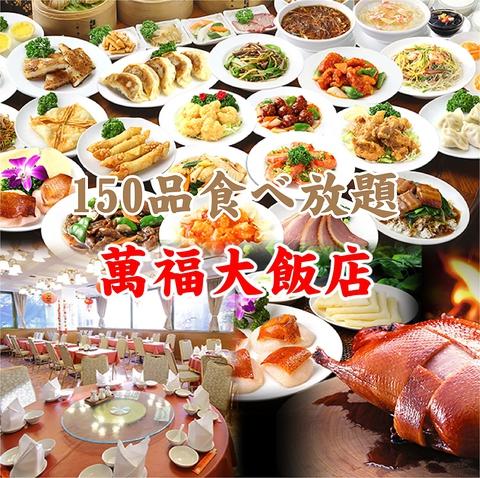 【150品オーダー式時間無制限食べ放題】単品料理やコース料理も充実しております!
