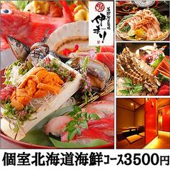 海鮮個室酒場 伊まり 大通駅前店のおすすめ料理1