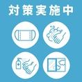 【感染症対策実施中】お客様の安心・安全を守る為、感染症対策を徹底しております。従業員の検温・マスク着用・手洗いや消毒の徹底はもちろん、オーダー時のお客様との間隔確保や換気、消毒液の設置等の対策を行っております。しっかり対策をし、安心して楽しく美味しいお食事を◎