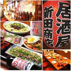 新田商店の写真