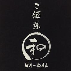 こ酒菜 和 WA-BALの写真