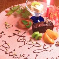 誕生日や慶事のお席に♪メッセージ付プレート無料贈呈