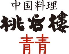 中国料理 桃谷樓 青青の写真
