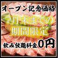 肉屋の台所 京都木屋町ミートのおすすめ料理1