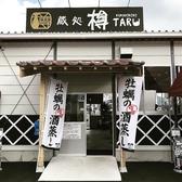 蔵処 樽 kuradokoro TARUの雰囲気3