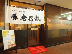 養老乃瀧 東向島店の画像