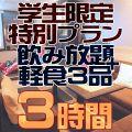 Party Lounge MIRACOSTA 難波心斎橋店のおすすめ料理1