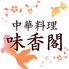 中華料理 味香閣 西新井のロゴ