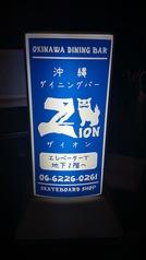 沖縄ダイニング ZIONの雰囲気3