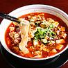 芙蓉麻婆麺 十三のおすすめポイント2
