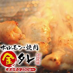 ホルモン 焼肉 金タレ 高田馬場の写真