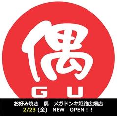 お好み焼き 偶 メガドンキ姫路広畑店の写真