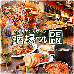 酒場~ル DEN 豊田市店の写真
