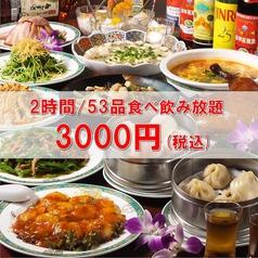 中華居酒屋 味香春 板橋店のおすすめ料理1
