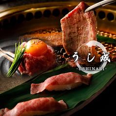 和牛焼肉 うし成 USHINARI 新橋店の写真