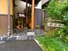 串の家 竹原のおすすめポイント3
