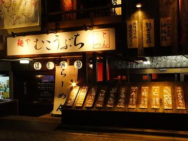麺やむこうぶち 船堀店の雰囲気1