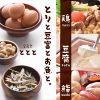 鶏・豆富・魚 ととと ステラプレイス店の写真