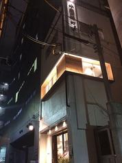 外灘紅緑灯 難波店の雰囲気3