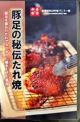 豚足の秘伝たれ焼