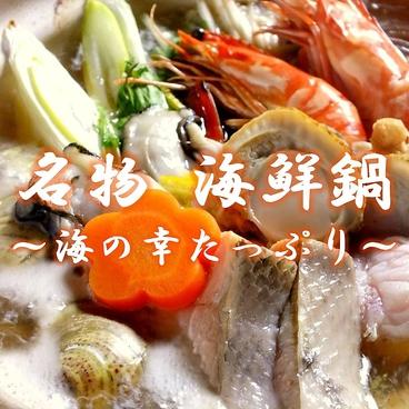新潟マル特水産のおすすめ料理1